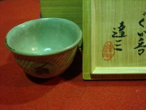 神奈川県平塚市にて島岡達三のぐい呑みをお売りいただきました
