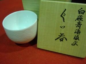 埼玉県川越市にて井上萬二のぐい呑みをお売りいただきました