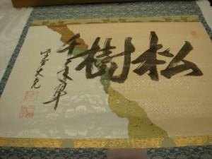 東京都大田区にて大徳寺の掛軸をお売りいただきました